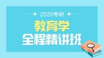 2020考研教育学全程精讲班