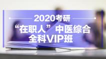 """2020考研""""在职人""""中医综合全科专属VIP班"""