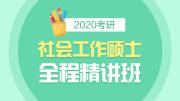 2020考研社会工作硕士全程精讲班