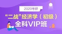 """2020考研""""二战""""经济学(初级)全科专属VIP班"""