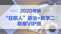 """2020考研""""在职人""""政治+数学二联报专属VIP班"""