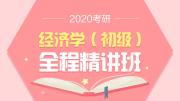2020考研经济学(初级)全程精讲班