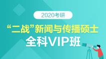 """2020考研""""二战""""新闻与传播硕士全科专属VIP班"""