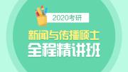 2020考研新闻与传播硕士全程精讲班