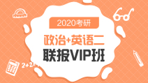 2020考研政治+英语二联报精讲VIP班