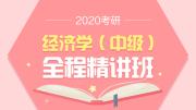 2020考研经济学(中级)全程精讲班