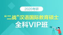 """2020考研""""二战""""汉语国际教育硕士全科专属VIP班"""