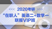 """2020考研""""在职人""""英语二+数学一联报专属VIP班"""