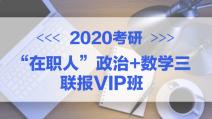 """2020考研""""在职人""""政治+数学三联报专属VIP班"""