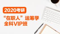 """2020考研""""在职人""""运筹学全科专属VIP班"""