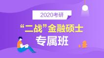 """2020考研""""二战""""金融硕士全科专属VIP班"""