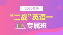 """2020考研""""二戰""""英語一專屬班"""
