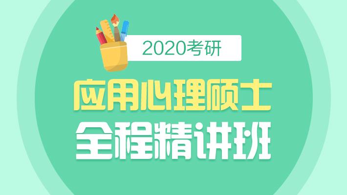 2020考研法律硕士(法学)全程精讲班