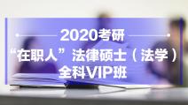 """2020考研""""在职人""""法律硕士(法学)全科专属VIP班"""