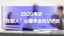 """2020考研""""在职人""""心理学全科专属VIP班"""