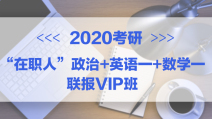 """2020考研""""在职人""""政治+英语一+数学一联报专属VIP班"""