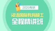 2020考研汉语国际教育硕士全程精讲班