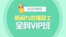 2020考研新闻与传播硕士全科精讲VIP班