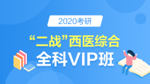 """2020考研""""二战""""西医综合全科专属VIP班"""