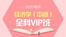 2020考研经济学(中级)全科精讲VIP班