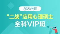 """2020考研""""二战""""应用心理硕士全科专属VIP班"""