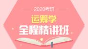 2020考研运筹学全程精讲班