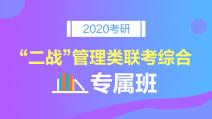 """2020考研""""二战""""管理类联考综合专属班"""