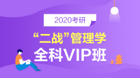"""2020考研""""二戰""""管理學全科專屬VIP班"""