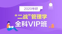 """2020考研""""二战""""管理学全科专属VIP班"""