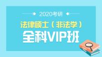2020考研法律碩士(非法學)全科精講VIP班