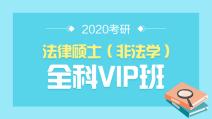 2020考研法律硕士(非法学)全科精讲VIP班