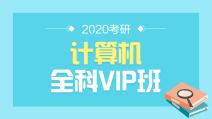 2020考研计算机全科精讲VIP班