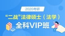"""2020考研""""二战""""法律硕士(法学)全科专属VIP班"""
