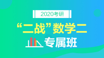 """2020考研""""二战""""数学二专属班"""