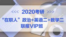 """2020考研""""在职人""""政治+英语二+数学二联报专属VIP班"""