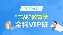 """2020考研""""二战""""教育学全科专属VIP班"""