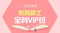 2020考研教育碩士全科精講VIP班