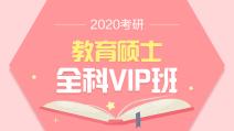 2020考研教育硕士全科精讲VIP班