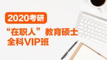"""2020考研""""在职人""""教育硕士全科专属VIP班"""