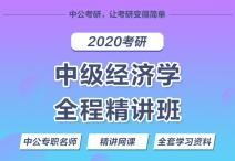 2020考研中级经济学全程精讲班