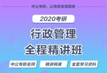2020林肯娱乐登录测试行政管理全程精讲班