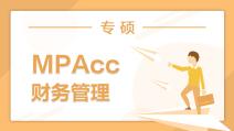 MPAcc-财务管理