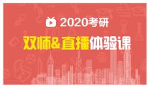 2020考研双师&直播体验课
