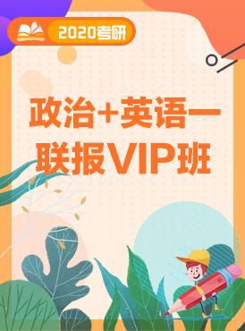 2020考研政治+英語一聯報VIP班