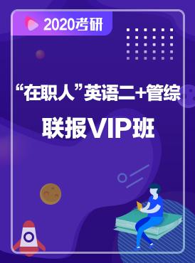 """2020考研""""在職人""""英語二+管綜聯報VIP班"""