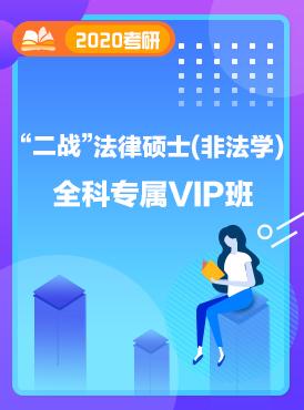 """2020考研""""二戰""""法律碩士(非法學)全科專屬VIP班"""