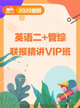 2020考研英語二+管綜聯報精講VIP班