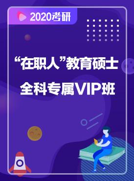 """2020考研""""在職人""""教育碩士全科專屬VIP班"""