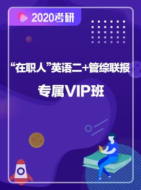 """2020考研""""在職人""""英語二+管綜聯報專屬VIP班"""