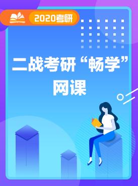 """二戰考研""""暢學""""網課"""